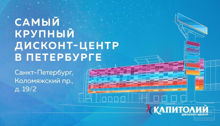 48385930 Colliers International | Properties | ТЦ Капитолий Outlet
